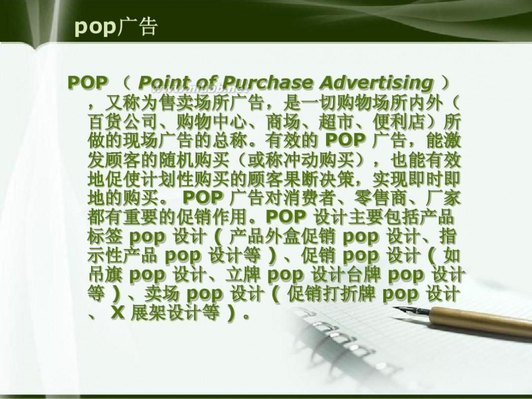 pop广告的特点 pop广告优缺点分析