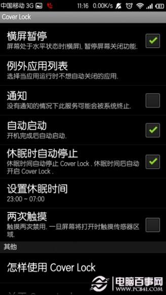 小米3手机打开保护套自动解锁设置攻略
