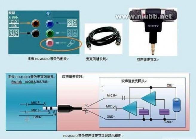 驻极体话筒放大电路 自制电脑驻极体话筒麦克风放大器