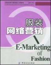 服装网络营销:服装网络营销-版权信息,服装网络营销-内容简介_服装营销