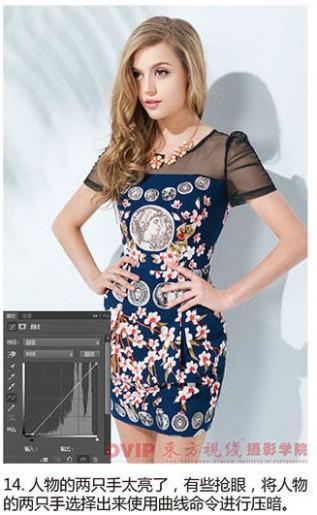 photoshop为偏暗服装展示类模特图片精细美化