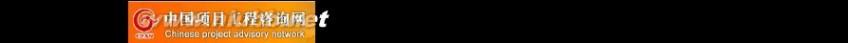 乙基氯化物 乙基氯化物项目可行性研究报告(专业经典案例)