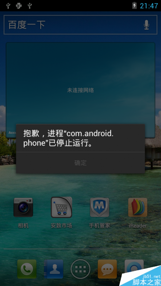 2.手机root后,用户权限扩大导致误删了系统个别文件导致的程序无法运行.