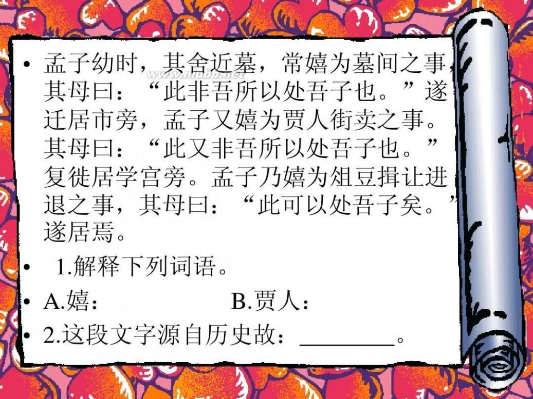 凿壁偷光文言文 复习六年级文言文阅读题和答案