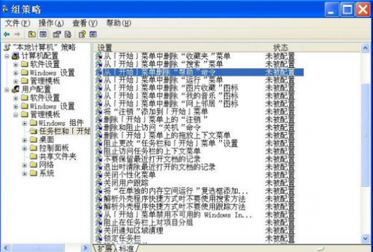 如何删除最近打开的文档功能,如何清除上网痕迹保护隐私