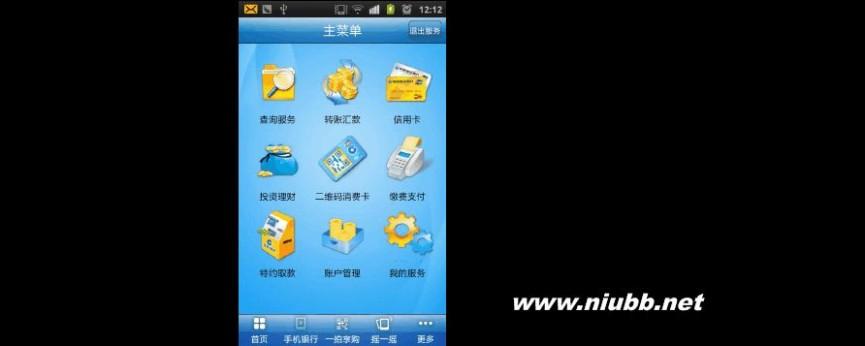 建行手机银行怎么用 中国建设银行手机银行使用指南