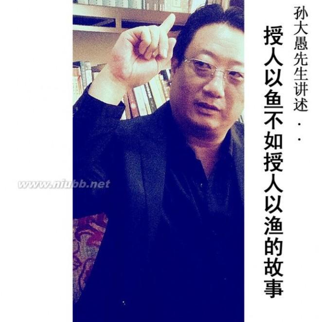 孙大愚先生讲述/授人以鱼不如授人以渔的故事