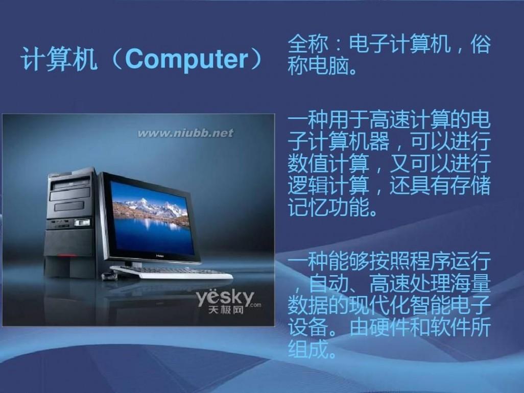 计算机课件 介绍计算机PPT
