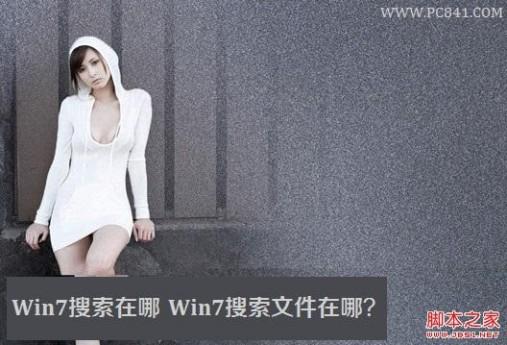 Win7搜索在哪 Win7搜索文件在哪?