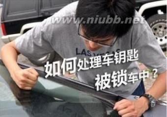 车钥匙锁车里了怎么办 车钥匙锁车里了怎么办