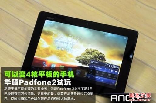 华硕PadFone2平板电脑怎么样