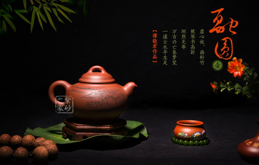 阳羡茶 阳羡茶与紫砂壶