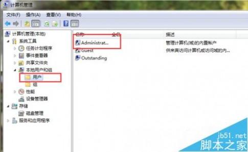 windows7如何获取管理员权限