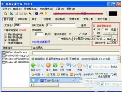 屏幕录像专家怎么用 屏幕录像专家v2012破解版下载