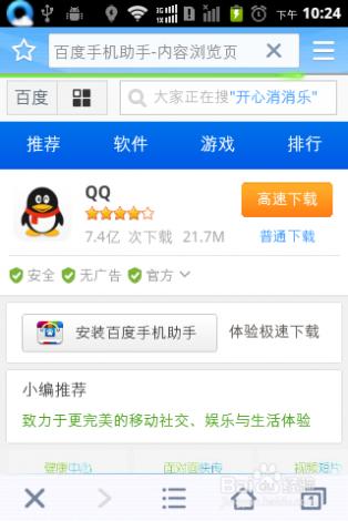 手机如何下载qq 怎么把qq下载到手机上