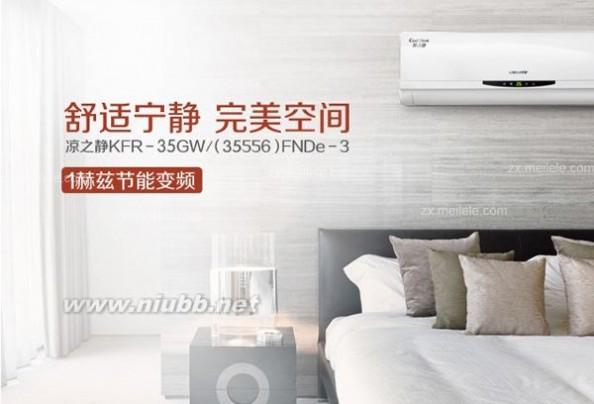 格力空调哪个系列好 格力空调哪个系列好 格力空调哪个系列卖的好