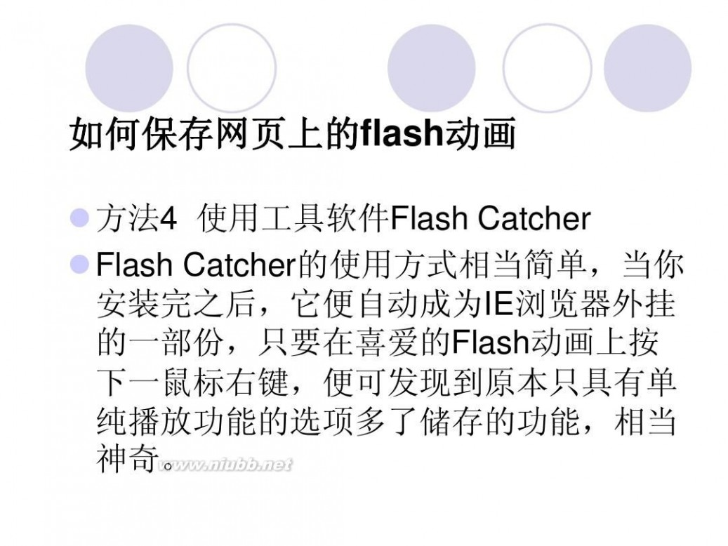 flash catcher Flash获取