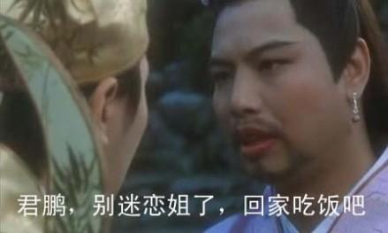"""組圖:網友稱第一神帖的""""賈君鵬你媽媽喊你回家吃飯"""" (14)"""