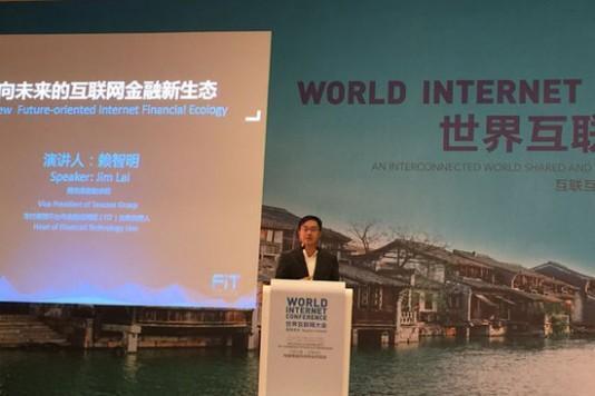 腾讯 微信红包 世界互联网大会