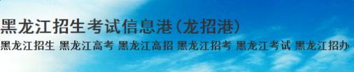 龍招信息港 黑龍江招生考試信息港(龍招港)_官方入口