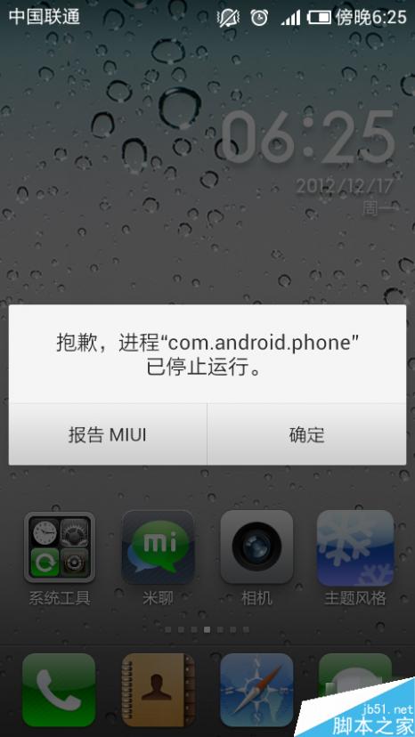进程com.android.phone已停止运行 三联