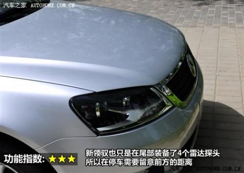 61阅读 上海大众 新领驭 1.8T AT 自动尊品型