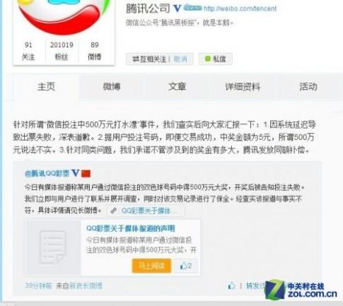 微信彩票 网络彩票 微信买彩票
