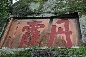 """仁化丹霞山 广东仁化县""""丹霞山""""---七大丹霞之一"""