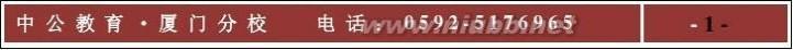 厦门考试中心 2013厦门市网络信息中心补充编内工作人员考试简章