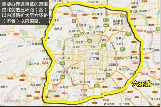进京证办理 北京进京证如何办理?