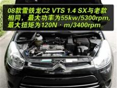 61阅读 东风雪铁龙 雪铁龙C2 08款 VTS 1.4 SX MT