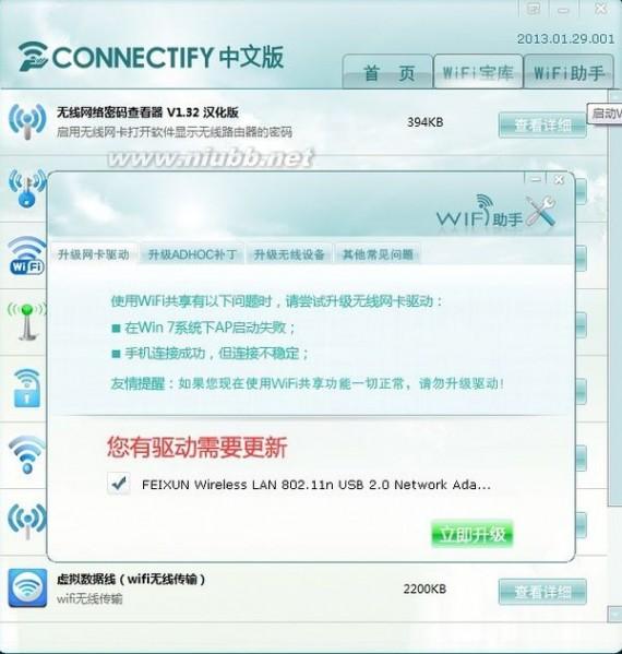 connectify中文版xp Connectify中文版没有可用的无线网卡
