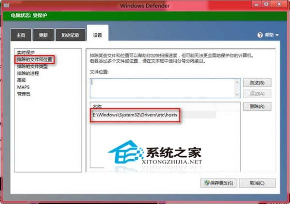 Win8自带杀毒软件阻止修改hosts文件怎么办?