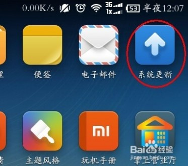 miui开发版 MIUI V5 稳定版如何刷开发版
