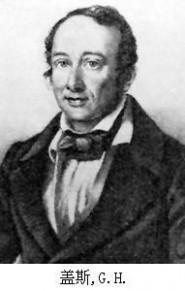 1802年8月8日俄国化学家盖斯出生_盖斯