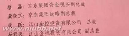 京东 庄佳 刘强东两个正牌前女友都留在了京东,奶茶妹妹你真的不介意吗?