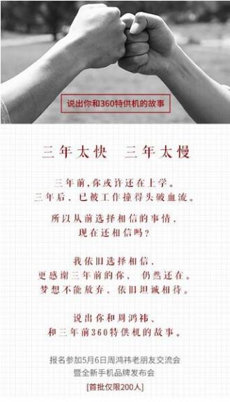 360手机论坛 周鸿祎 AK47