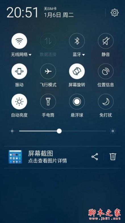 魅蓝Note5怎么截图 2种魅蓝Note5截屏方法