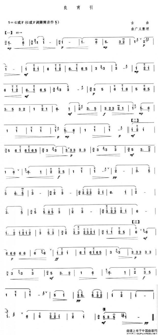 箫乐谱 良宵引笛子谱 洞箫谱