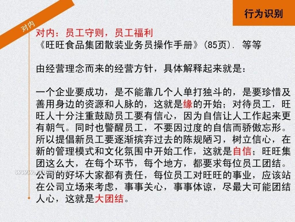 旺旺集团 旺旺集团企业文化分析