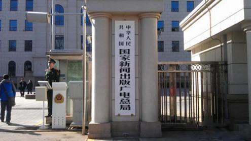 广电总局 电视APP 视频网站 电视盒子