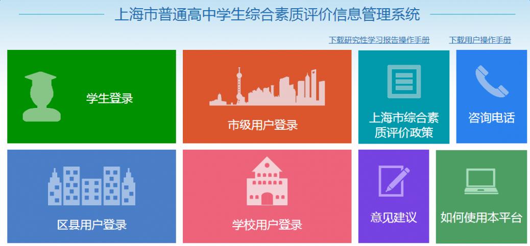 上海高合 上海高中綜合素質評價網址