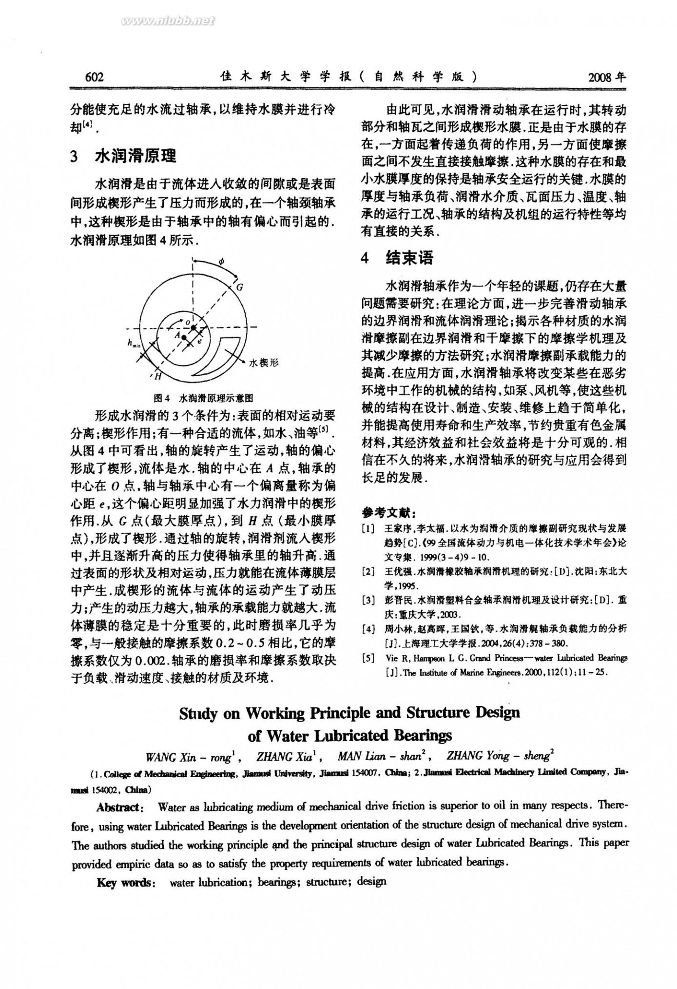 水润滑轴承 水润滑轴承的工作原理及结构设计研究