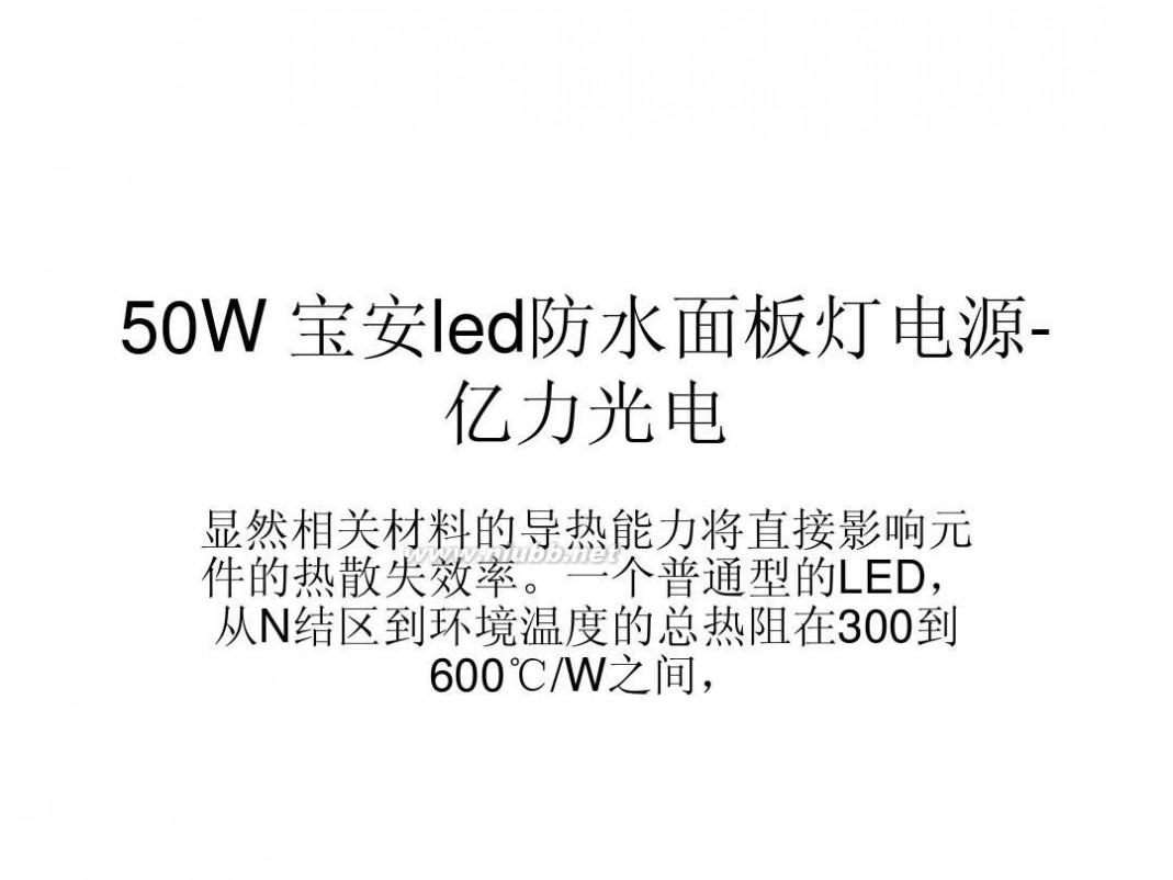 led防水灯 50W 宝安led防水面板灯