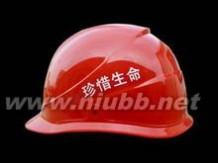 劳动保护用品:劳动保护用品-防护配置,劳动保护用品-分类_劳动保护