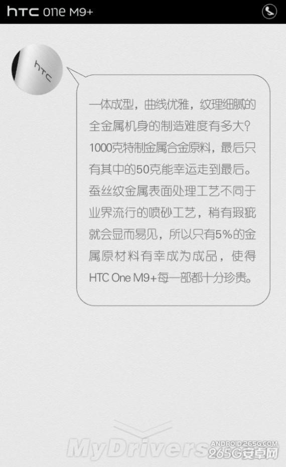 帅:这就是HTC M9 Plus!工艺无敌了