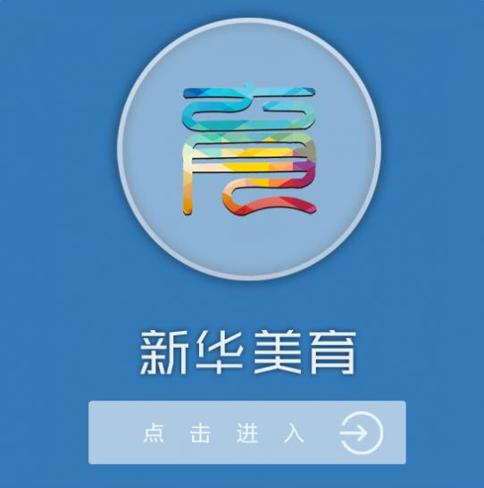 新华美育账号注册 新华美育平台