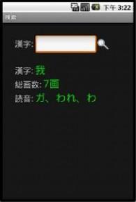 日语汉字发音器