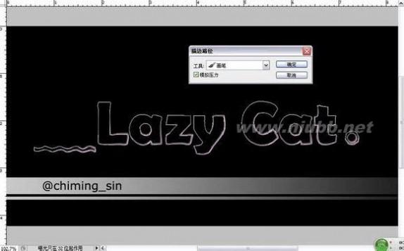 荧光字 超详细教程 怎样用photoshop制作荧光字