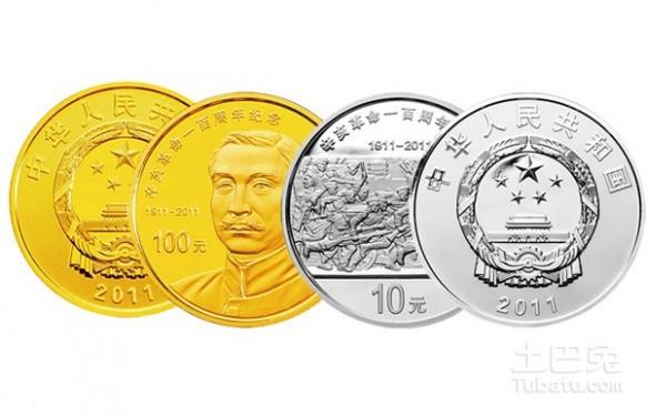 100周年金银纪念币 辛亥革命100周年金银纪念币图案